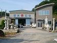 坂本石材株式会社