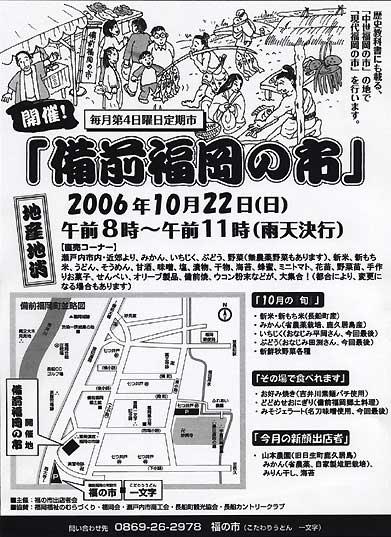 10月22日開催 備前福岡の市