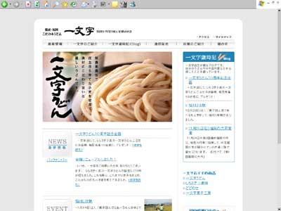 11月1日 一文字さんのサイトが全面リニューアル