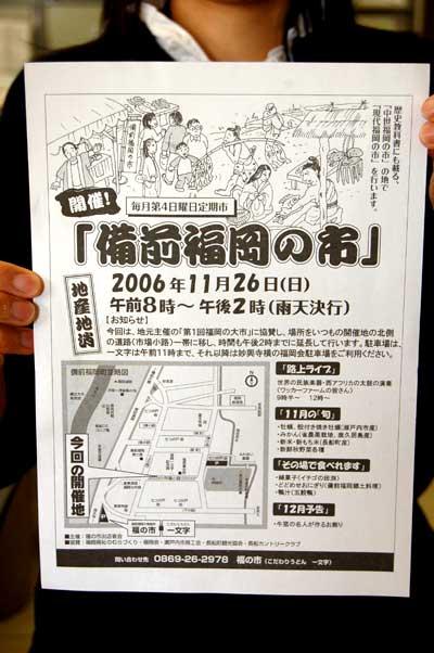 11月26日備前福岡の市