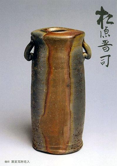 備前焼作家松原晋司さんの個展が池袋三越で開催(12/26から1/8まで)