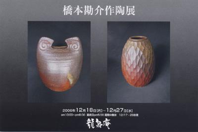 備前焼作家橋本勘介さんの個展が陶・くらしの器龍泉庵さんで開催されます!!