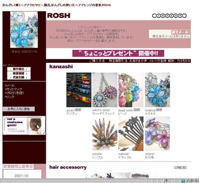 かんざし(簪)専門の通販店ROSH
