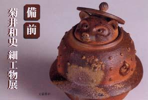 """""""洒脱""""で""""粋""""な菊井和史さんの「細工物展」が開催されます"""