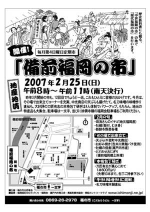 中光商店の揚げたて天ぷらが登場!!2月25日の備前福岡の市