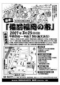 3月25日 備前福岡の市