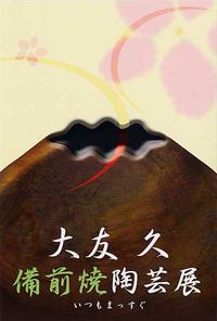 備前・大友久陶芸展 三越仙台 4月3日から9日