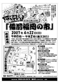 4月22日開催 いつもの2倍 備前福岡の大市