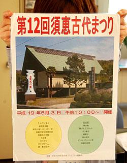 5月3日(水)開催 須恵古代まつり