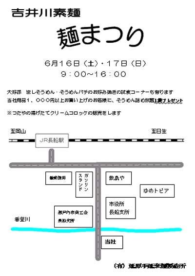 6月16日(土)・17日(日)麺まつり【吉井川素麺】
