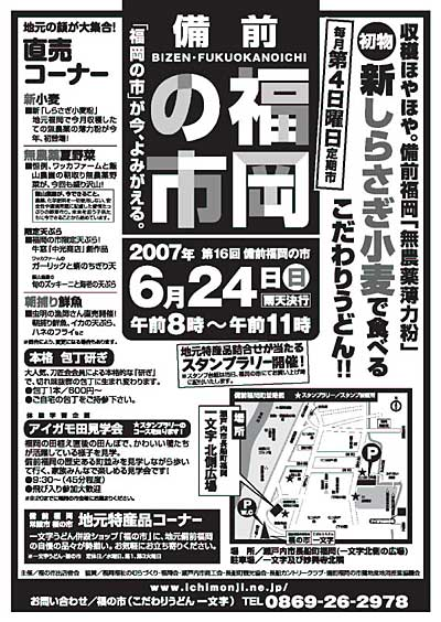 6月24日備前福岡の市-初物しらさぎ小麦登場
