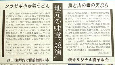 備前福岡の市の記事が山陽新聞に掲載