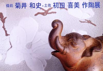 7/13~ 菊井和史 作陶展
