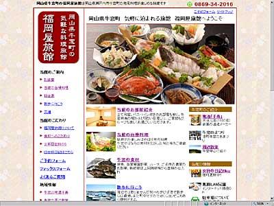 福岡屋旅館さんがホームページをリニューアル