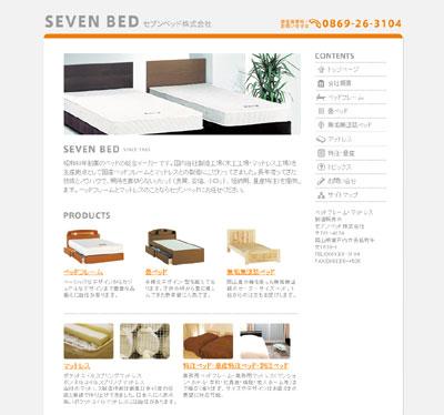 国産ベッドフレーム・マットレス製造販売のセブンベッドさんがホームページを開設