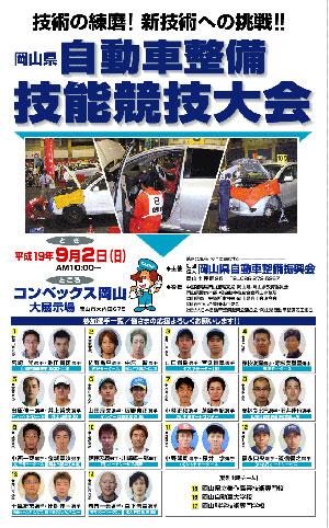 岡山県自動車整備技能競技大会でアカエダモータースさんが優勝