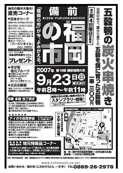 9月23日開催の備前福岡の市で、日本オリーブさんのバージンオイルお買い上げの方にプレゼント