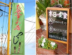 瀬戸内市の食事・ランチ・お弁当 つくし