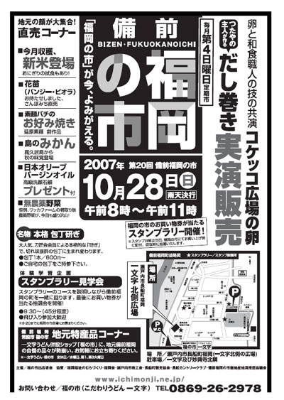 本日(10/28)の備前福岡の市