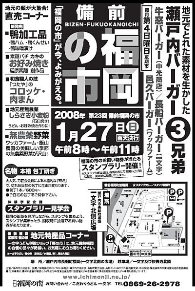 【終了しました】瀬戸内バーガー三兄弟登場!!1月27日備前福岡の市