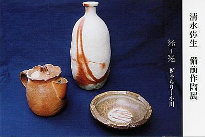 清水弥生・備前作陶展-土味を生かした花入れと器-