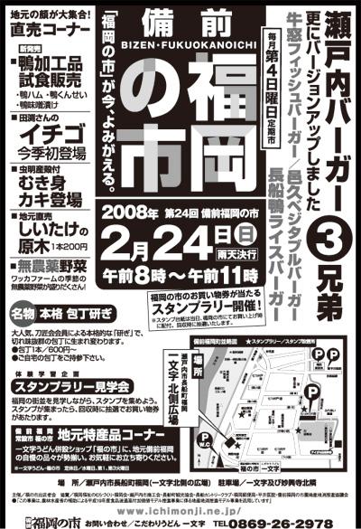 平成20年2月24日備前福岡の市