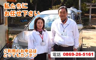 桃太郎福祉タクシースタッフがワゴンタイプの福祉タクシーでお出迎え
