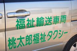 岡山県の福祉タクシー