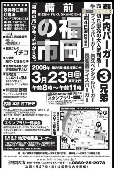 2008年3月23日(日)は備前福岡の市