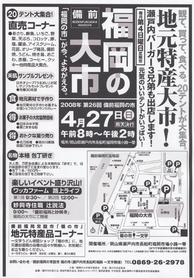 2008年4月27日(日)は備前福岡の大市