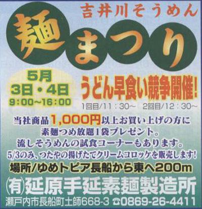 ゴールデンウイーク恒例イベント!5月3日・4日は麺まつり(延原手延素麺製造所)