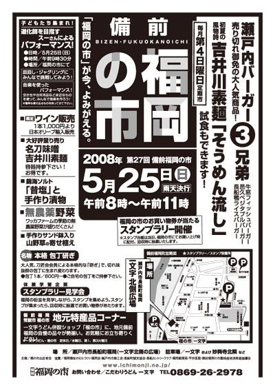 2008年5月25日(日)は備前福岡の市
