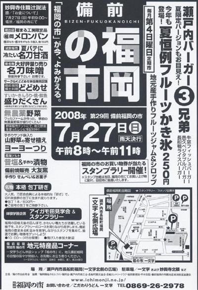 2008年7月27日(日)は備前福岡の市