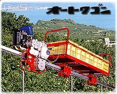 農業用モノレール MR-35