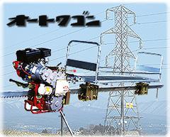 工事用モノレール MU-350