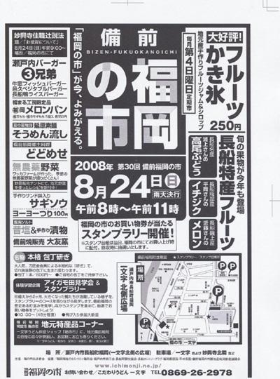 2008年8月24日(日)は備前福岡の市
