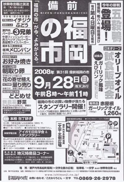 2008年9月28日(日)は備前福岡の市