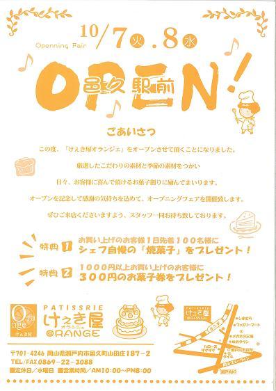 『けぇき屋ORANGE』オープン!