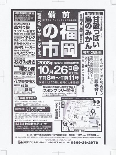 2008年10月26日(日)は備前福岡の市