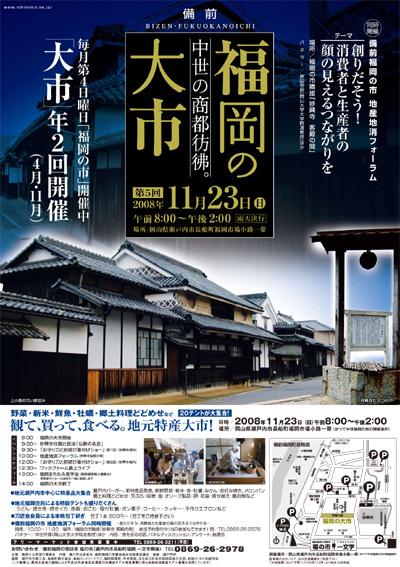 11月23日(日)は備前福岡の大市!!