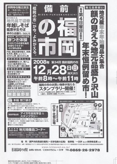 2008年の締めくくりは備前福岡の市