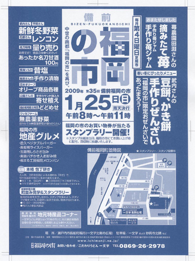 2009年も備前福岡の市をよろしくお願いします!