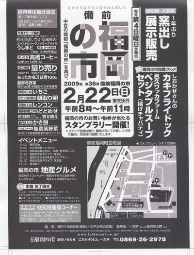 2009年2月22日(日)は備前福岡の市