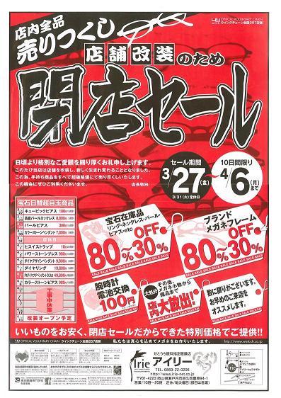 アイリーさんが店舗改装による大閉店セール開催!!