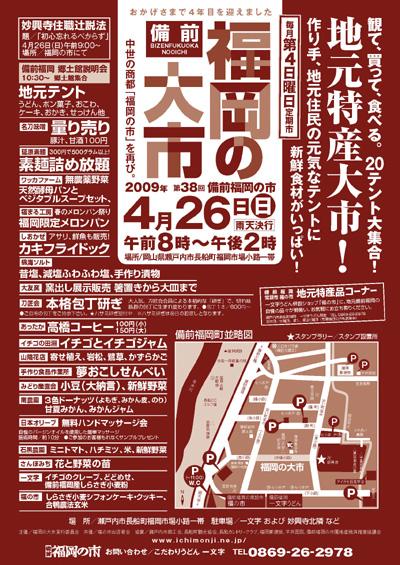 おかげさまで4周年!2009年4月26日(日)は備前福岡の大市