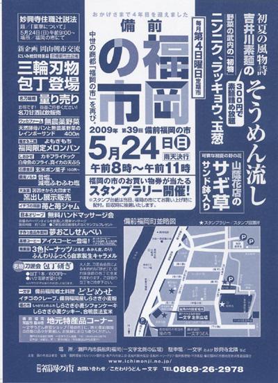 2009年5月24日(日)は備前福岡の市