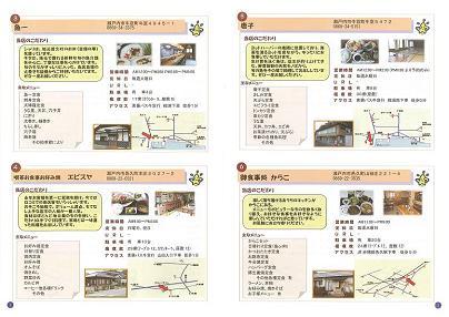 瀬戸内市 食事 飲食店