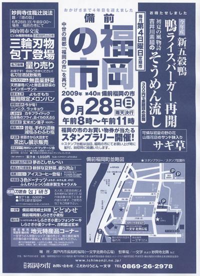 2009年6月28日(日)は備前福岡の市