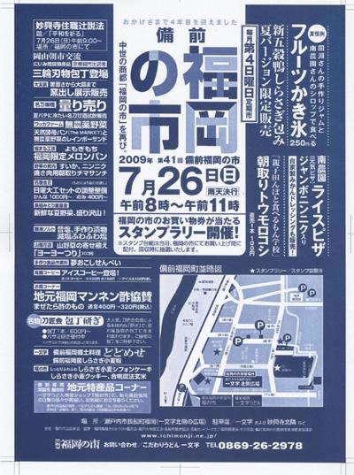 2009年7月26日(日)は備前福岡の市