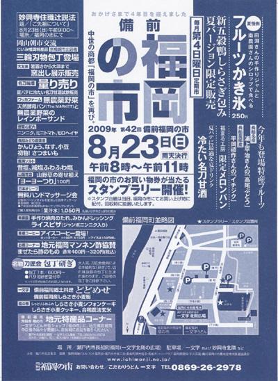 2009年8月23日(日)は備前福岡の市